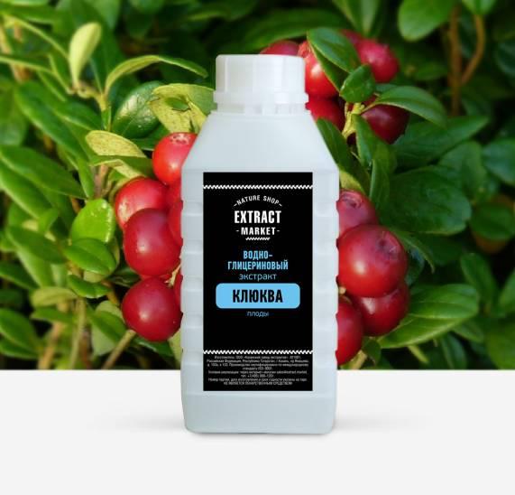 фото extract-market: Водно-глицериновый экстракт клюквы -1