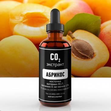 фото СО2 экстракт абрикоса