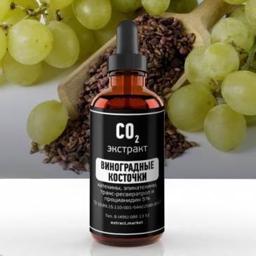 фото СО2 экстракт виноградных косточек