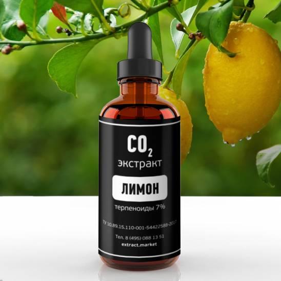 фото extract-market: СО2 экстракт лимона  -1