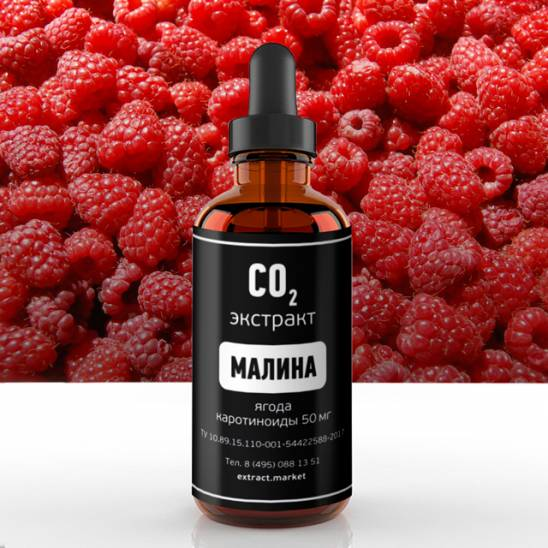 фото extract-market: СО2 экстракт малины   -1