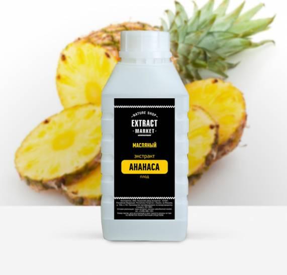фото extract-market: Масляный экстракт ананаса -1