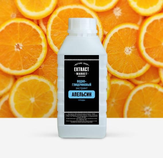 фото extract-market: Водно-глицериновый экстракт апельсина -1