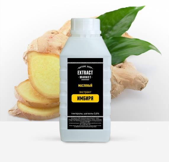 фото extract-market: Масляный экстракт имбиря  -1