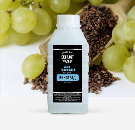 фото extract-market: Водно-глицериновый экстракт винограда  -1