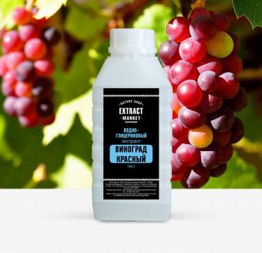 фото Водно-глицериновый экстракт винограда красного