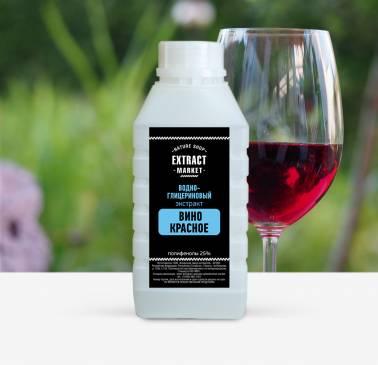фото Водно-глицериновый экстракт вина красного